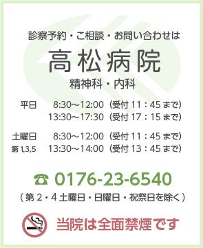 診察予約 ご相談 お問い合わせは高松病院(精神科・内科) 0176-23-6540