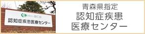 青森県指定 認知症疾患医療センター