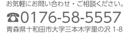お気軽にお問い合わせ・ご相談ください。TEL 0176-58-5557、青森県十和田市大字三本木字里の沢1-8