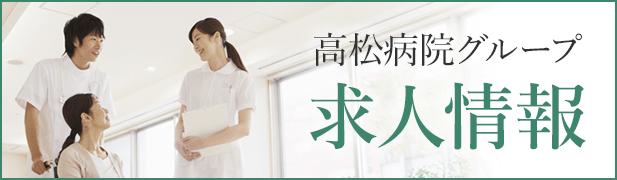 高松病院グループ求人情報