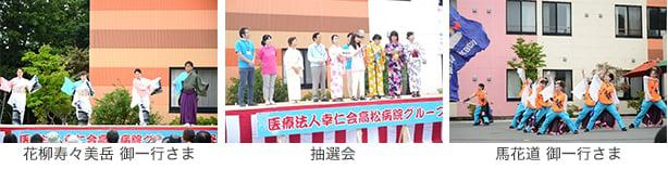高松病院グループ合同夏祭り抽選会