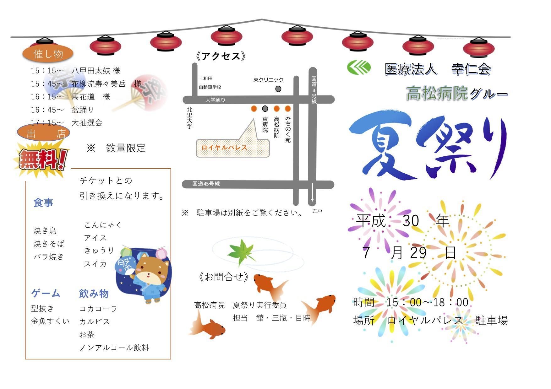 高松病院グループ 夏祭り2018:チラシ