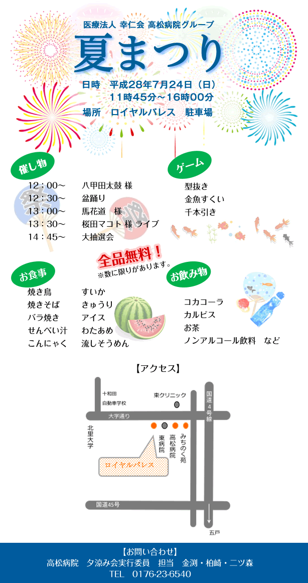 高松病院グループ夏祭り