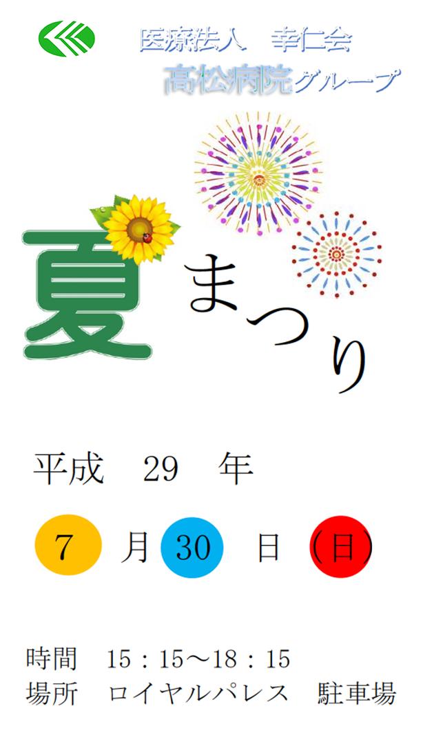 高松病院グループ夏祭り平成29年7月30日(日)