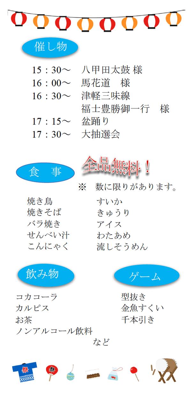 高松病院グループ夏祭りプログラム内容