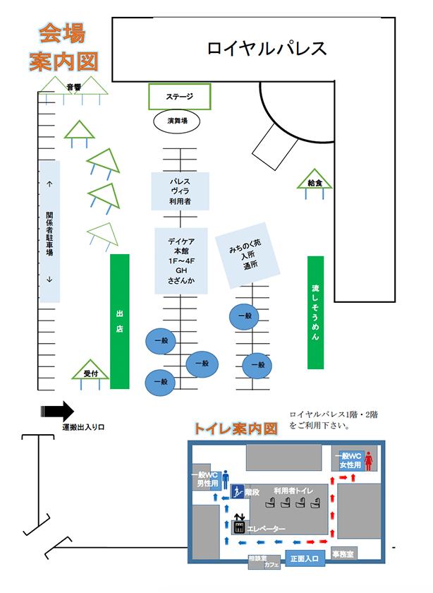 高松病院グループ夏祭り会場案内図