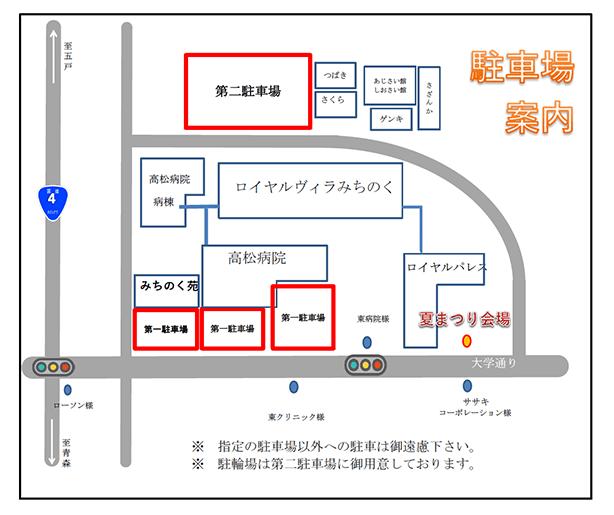高松病院グループ夏祭り駐車場案内