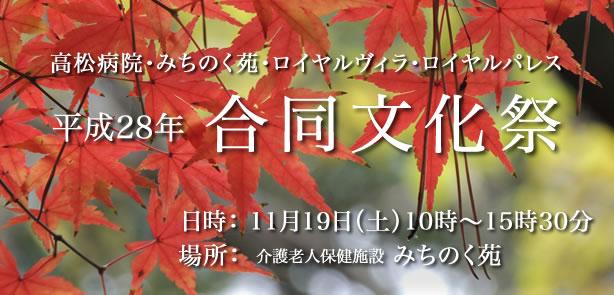 平成28年高松病院・みちのく苑・ロイヤルヴィラ・ロイヤルパレス合同文化祭