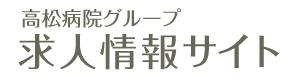 高松病院グループ 求人情報サイト〜青森県十和田市の求人募集・採用情報